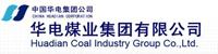 华电煤业集团有限公司