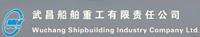 武昌造船厂